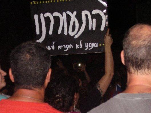 הבחירה שלי לתמונת המחאה החברתית יולי 2011