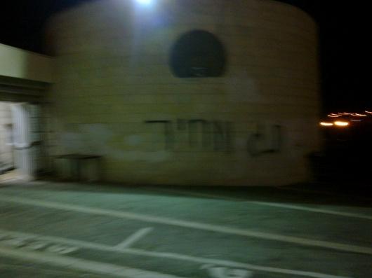 4 - 8 בנובמבר 2011 שבט צופי יהונתן מבשרת ציון
