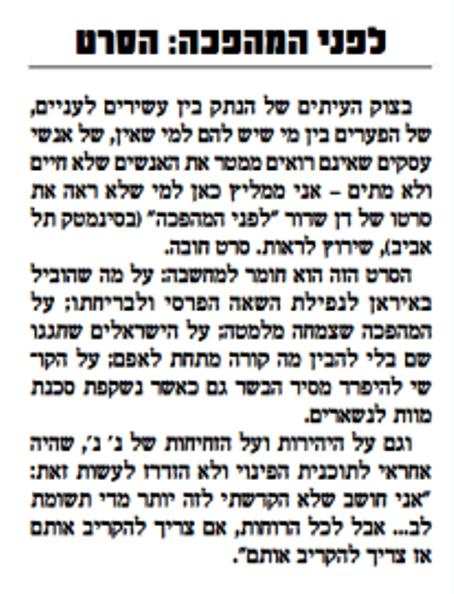 """מוטי גילת, """"ישראל היום"""". יוני 2013"""