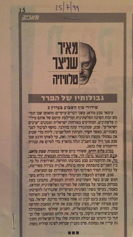 מאיר שניצר על כלוב זהב ב- 1999